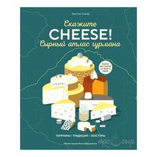"""Книга """"Скажите Cheese! Сырный атлас гурмана"""""""