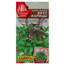 Семена Базилик овощной Вкус корицы